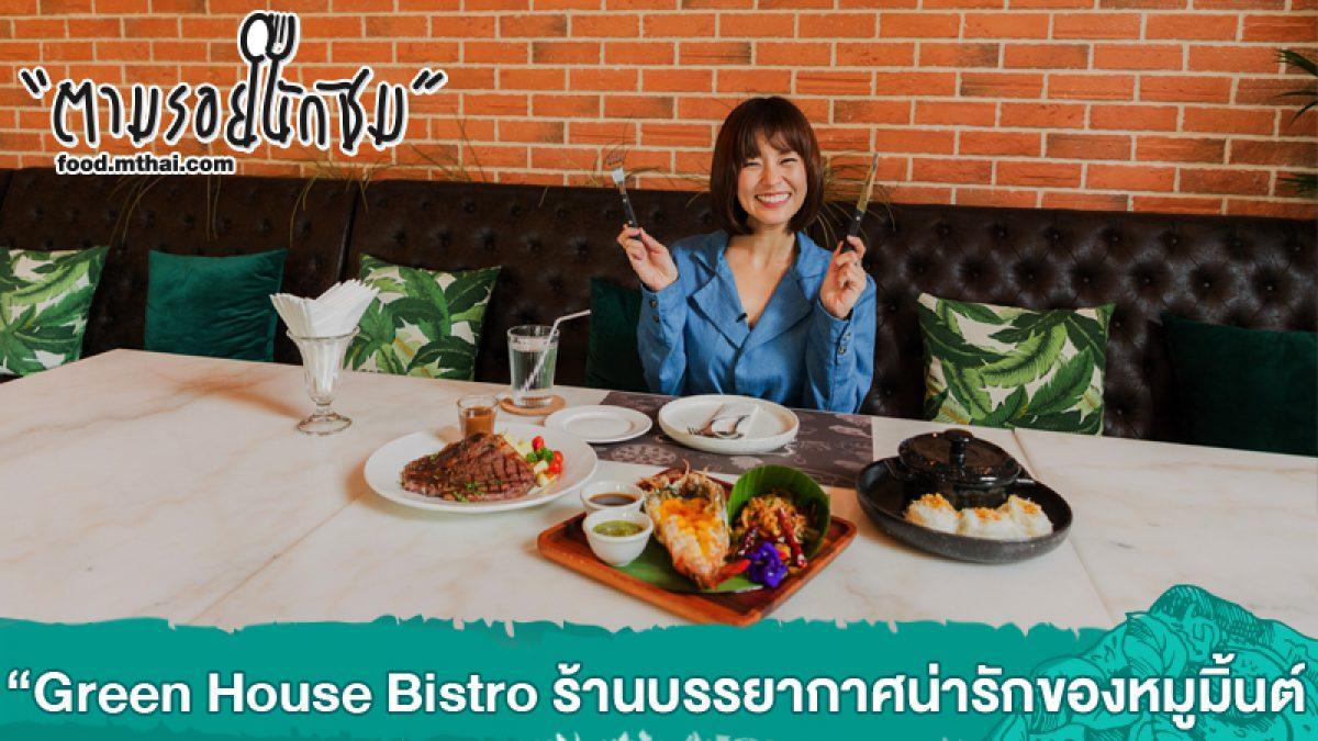 """""""Green House Bistro"""" ร้านอาหารบรรยากาศน่ารักของน้องหมูมิ้นต์"""