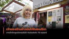 คุณน้อง เจ้าของร้านข้าวมันไก่ในอเมริกา จากเด็กไทยพูดอังกฤษไม่ได้ กับเงินติดตัว 70 ดอลลาร์