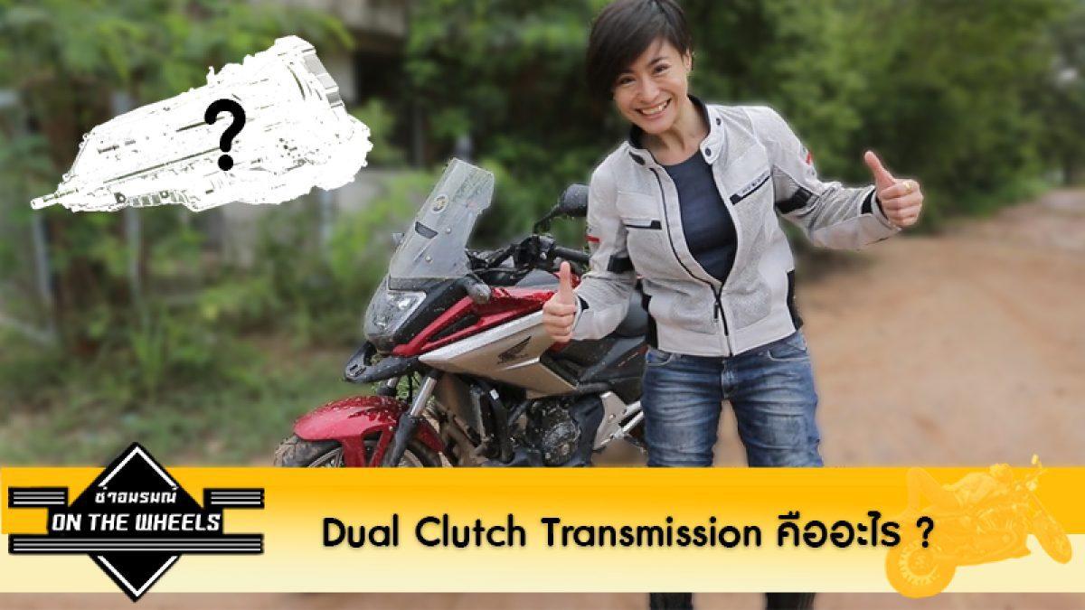 เกียร์ Dual Clutch Transmission คืออะไร และมีประโยชน์อย่างไรบ้าง