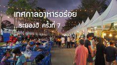 เทศกาลอาหารอร่อย ระยองฮิ ครั้งที่ 7 พกตังค์มาเดินกินกันให้พุงแตก