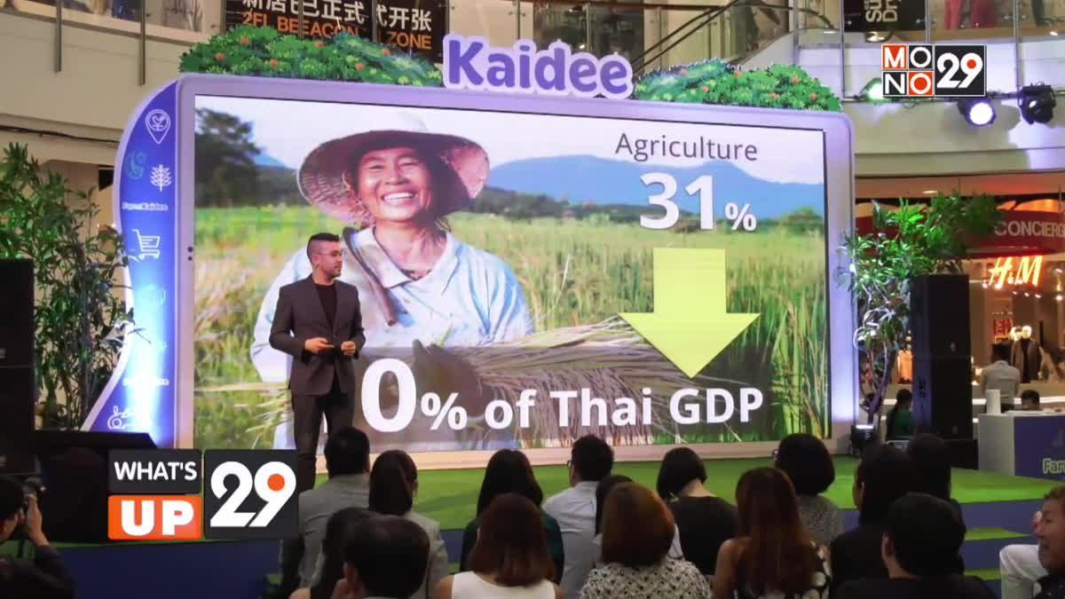 Kaidee เปิดช่องทางออนไลน์ในการซื้อขายสินค้าเกษตรโดยเฉพาะ