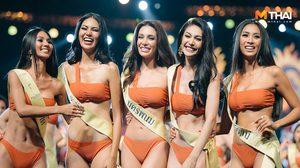 ทำความรู้จัก Top 5 Best in Swimsuit มิสแกรนด์ไทยแลนด์ 2019
