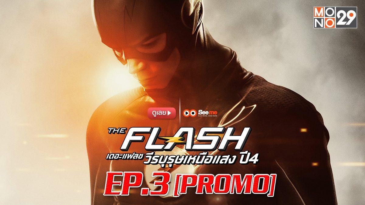 The Flash เดอะ แฟลช วีรบุรุษเหนือแสง ปี 4 EP.3 [PROMO]