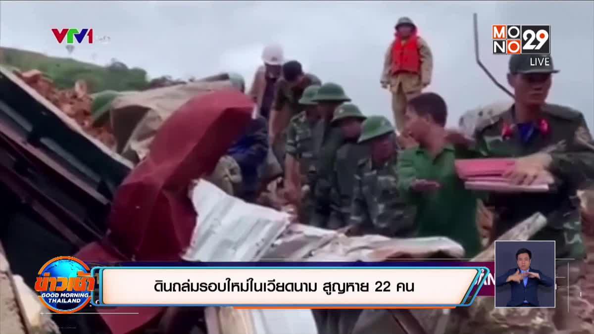 ดินถล่มรอบใหม่ในเวียดนาม สูญหาย 22 คน