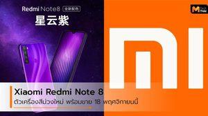 Xiaomi Redmi Note 8 เปิดตัวสีม่วงใหม่ Nebula Purple