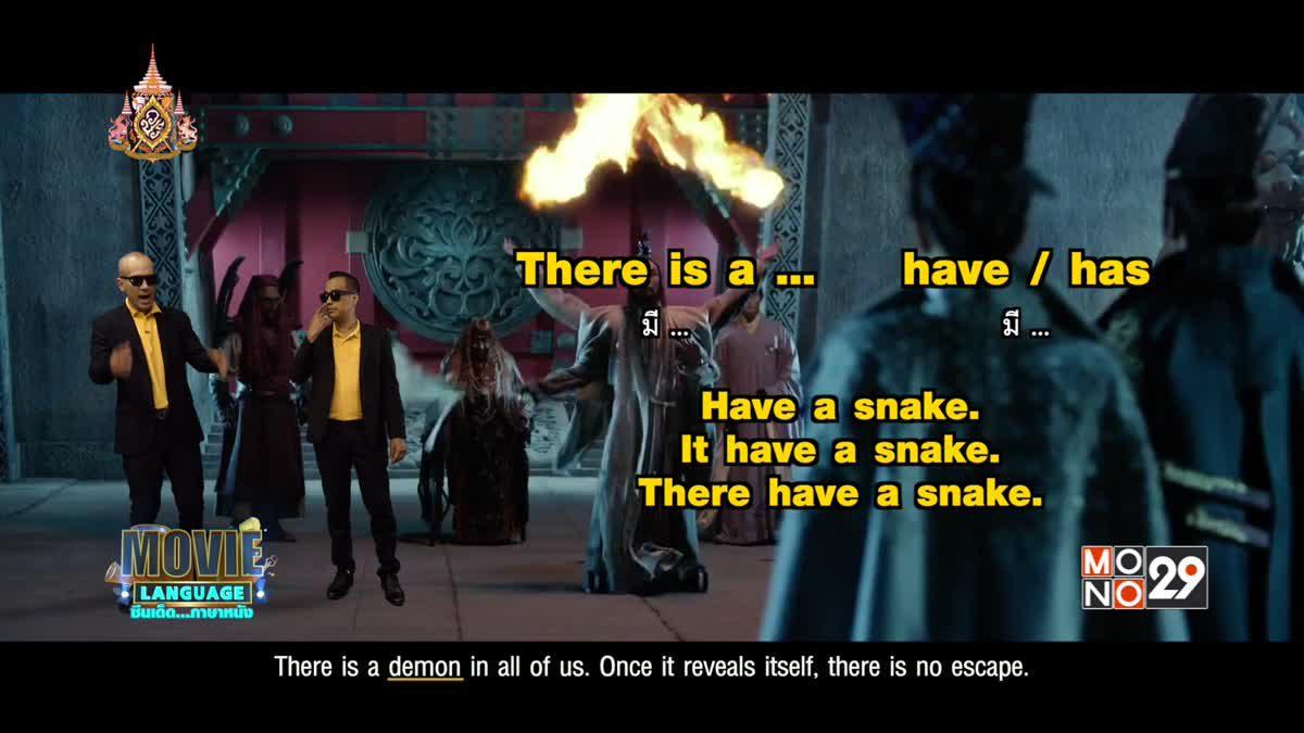 Movie Language ซีนเด็ดภาษาหนัง จากภาพยนตร์เรื่อง Detective Dee: The Four Heavenly Kings