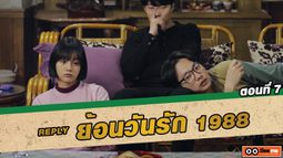 ซีรี่ส์เกาหลี ย้อนวันรัก 1988 (Reply 1988) ตอนที่ 7 ฉันจองเบอร์ 16! [THAI SUB]