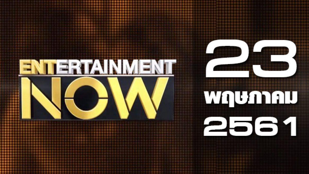 Entertainment Now Break 2 23-05-61