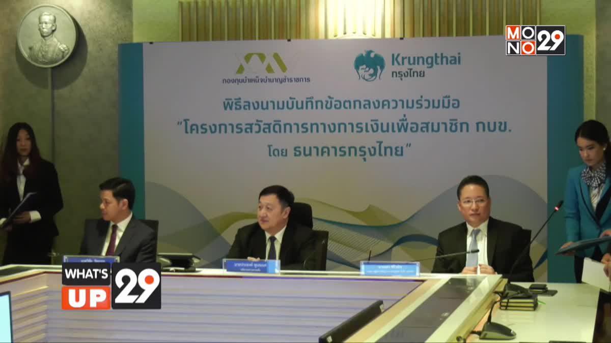 โครงการสวัสดิการทางการเงินเพื่อสมาชิก กบข. โดย ธนาคารกรุงไทย
