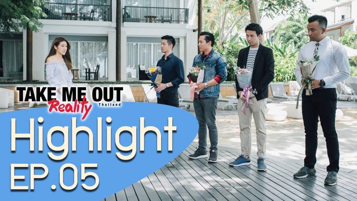 อยากรัก มาฮักกัน l Highlight - Take Me Out Reality S.2 EP.05 (6 ส.ค. 60)