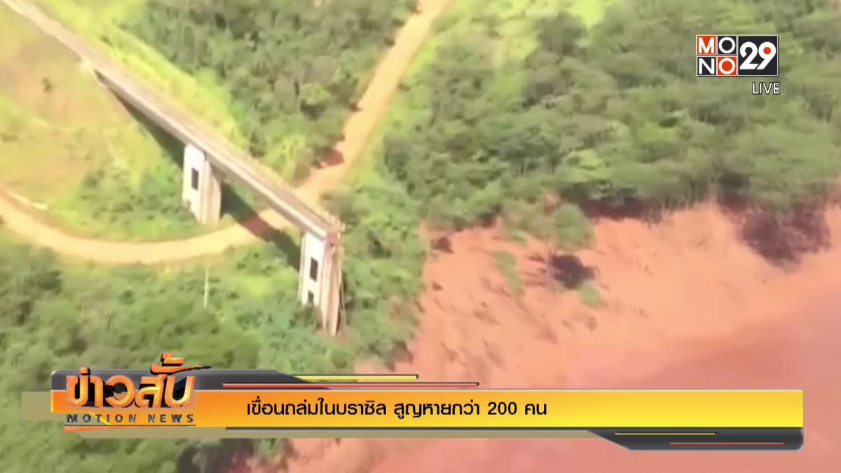 เขื่อนถล่มในบราซิล สูญหายกว่า 200 คน