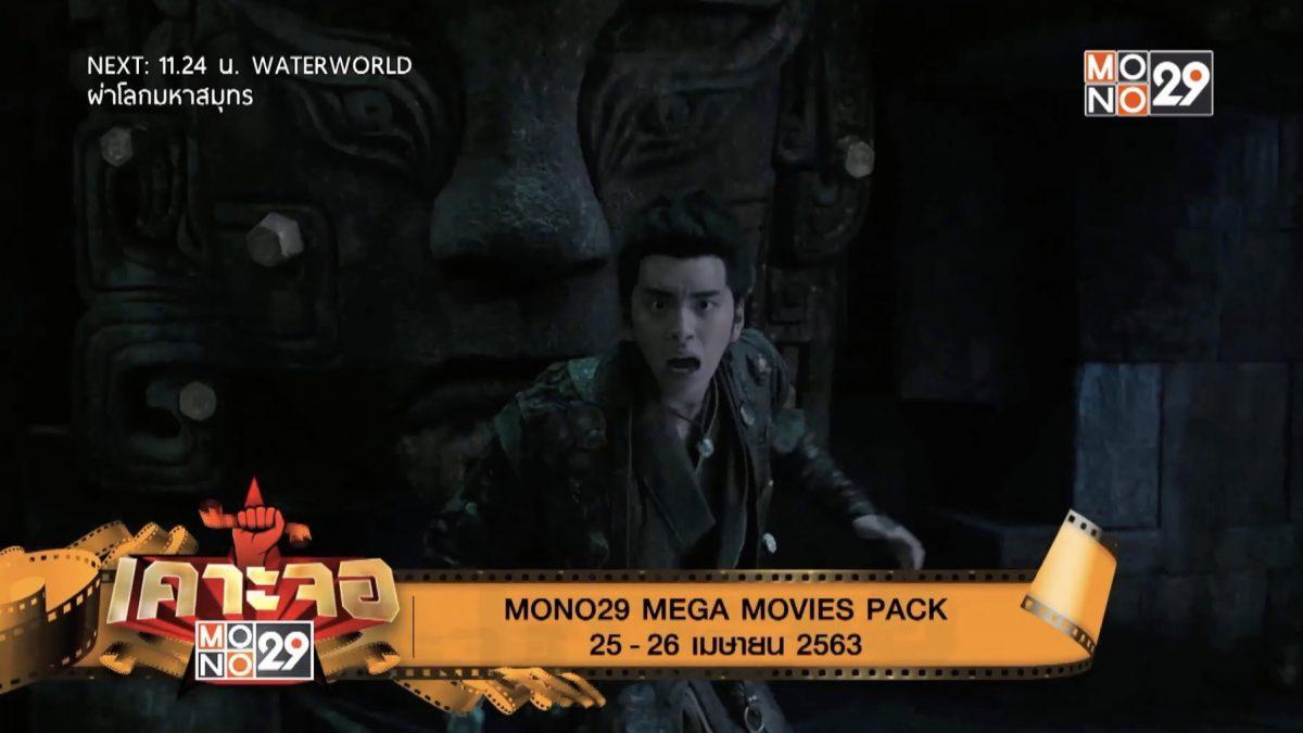 [เคาะจอ 29] MONO29 MEGA MOVIES PACK 25 เม.ย. - 26 เม.ย. 2563 (25-04-63)