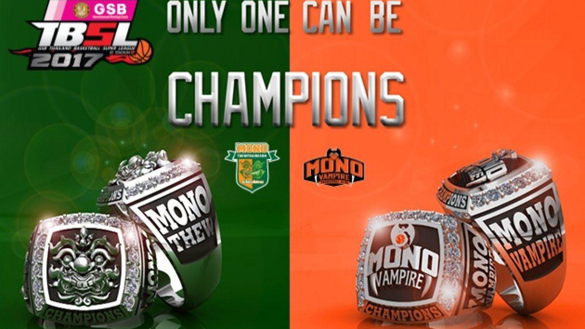 """ผู้ชนะเท่านั้น!! ที่จะได้ครอบครอง """"แหวน TBSL2017 Champions"""""""