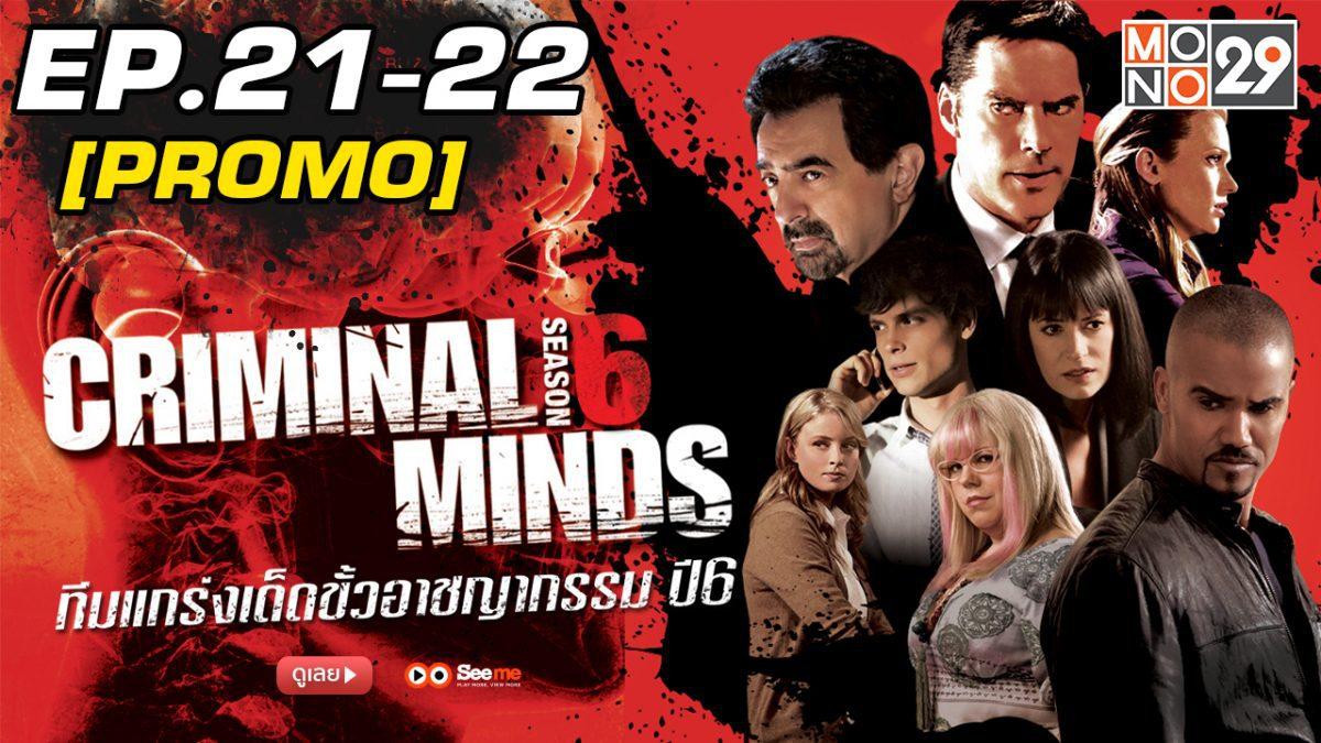 Criminal Minds ทีมแกร่งเด็ดขั้วอาชญากรรม ปี 6 EP.21-22 [PROMO]