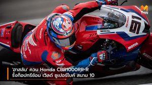 'ฮาสลัม' ควบ Honda CBR1000RR-R รั้งท็อปทรีซ้อม เวิลด์ ซูเปอร์ไบค์ สนาม 10