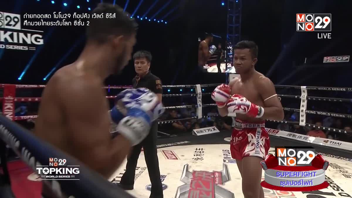 TK5 Super Fight Thongchai Stisongpeenong (Thailand) VS Aydin Tuncay (Turkish)