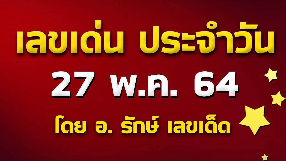 เลขเด่นประจำวันที่ 27 พ.ค. 64 กับ อ.รักษ์ เลขเด็ด