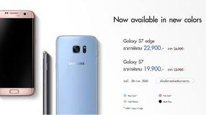จัดโปรใหญ่ Samsung Galaxy S7 และ S7 edge ลดราคา 4,000 บาท