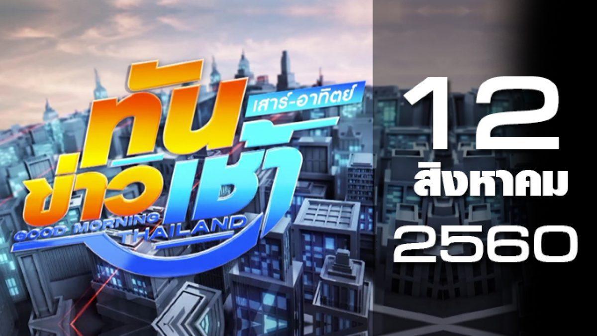 ทันข่าวเช้า เสาร์-อาทิตย์ Good Morning Thailand 12-08-60