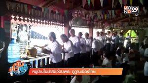 กษัตริย์จิกมีส่งทูตเชื่อมประเพณี หมู่บ้านไม่ฆ่าสัตว์วันพระ ภูฏานเมืองไทย