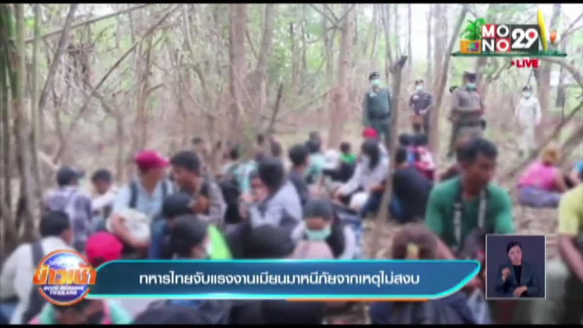 ทหารไทยจับแรงงานเมียนมาหนีภัยจากเหตุไม่สงบ