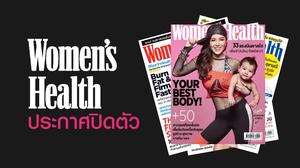 """นิตยสาร """"Women's Health"""" ประกาศลาแผง อีกราย"""
