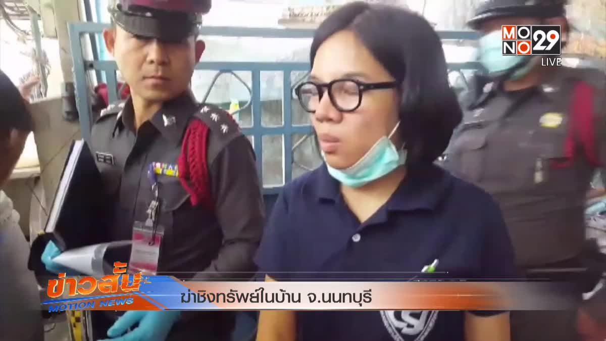 ฆ่าชิงทรัพย์ในบ้าน จ.นนทบุรี