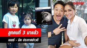 มิค บรมวุฒิ – เบนซ์ พรชิตา ประกาศข่าวดี ตั้งท้องลูกคนที่ 3
