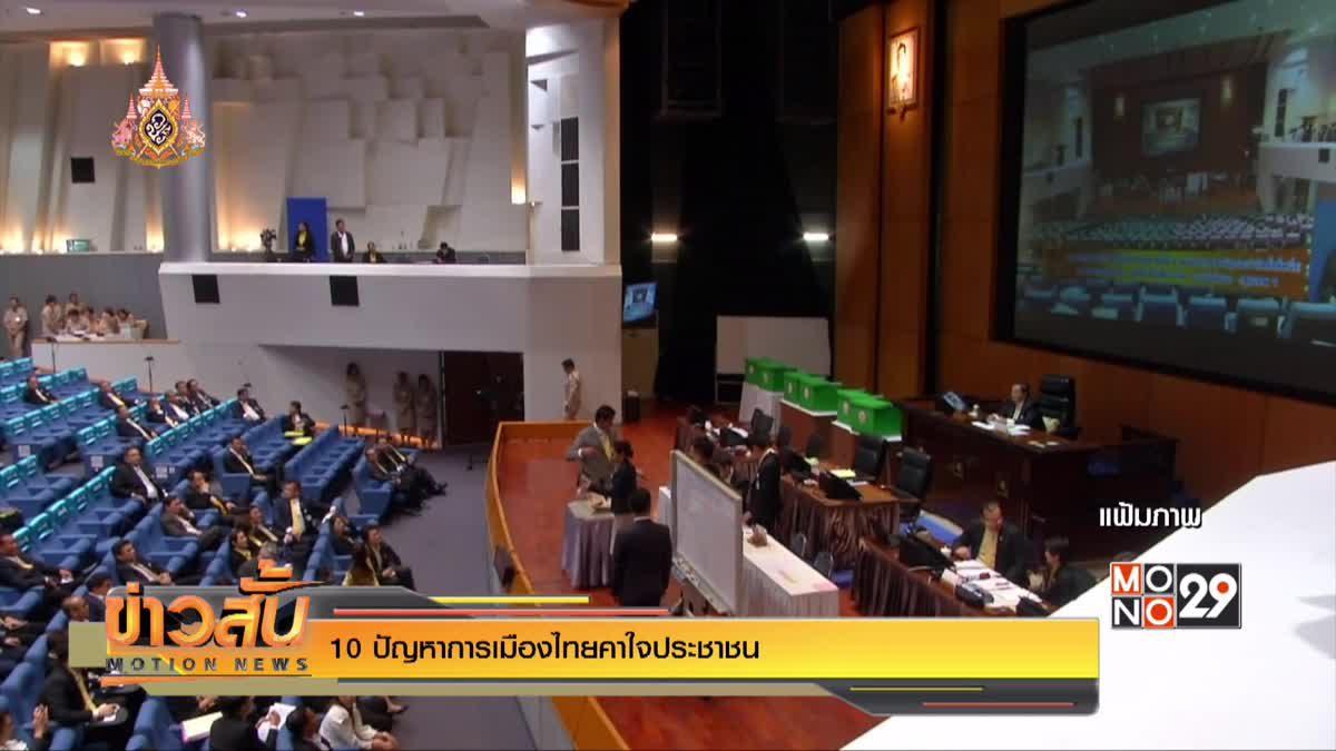 10 ปัญหาการเมืองไทยคาใจประชาชน