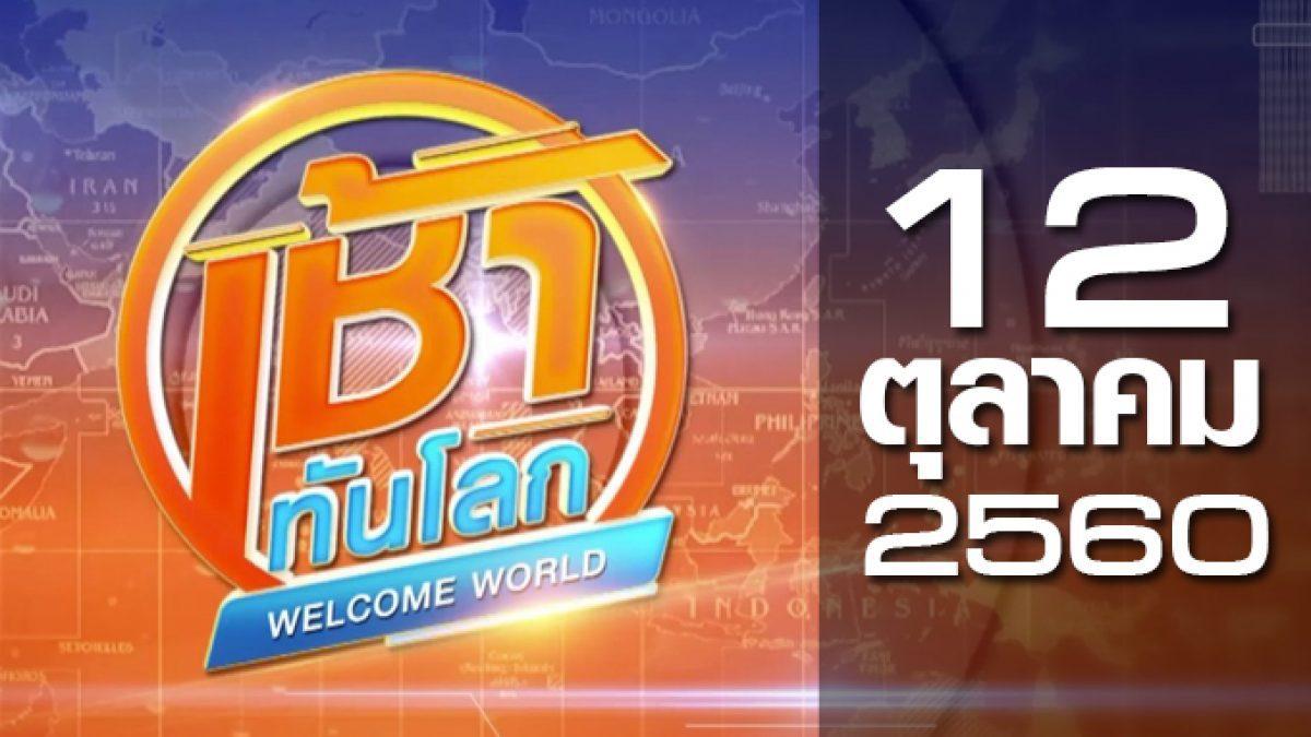 เช้าทันโลก Welcome World 12-10-60