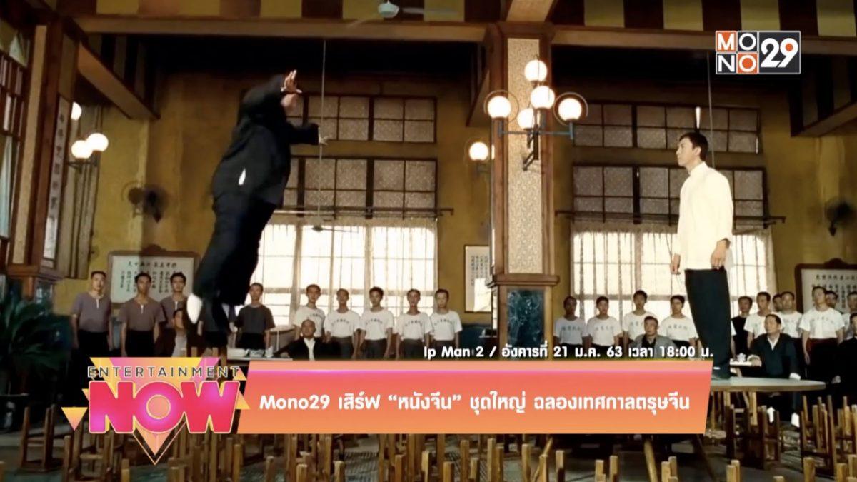 """MONO29 เสิร์ฟ """"หนังจีน"""" ชุดใหญ่ ฉลองเทศกาลตรุษจีน"""