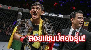 Aung La N Sang สอยแชมป์โลก 2 รุ่น! อัดคู่แข่งร่วงยกแรก ศึก ONE Championship