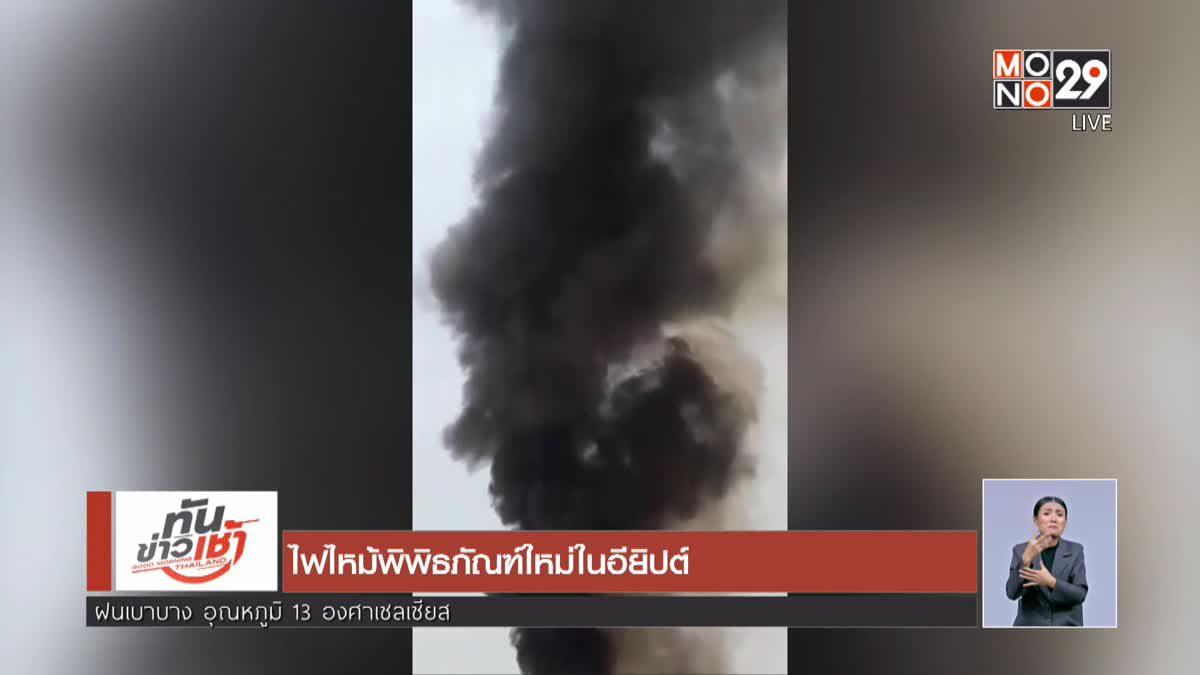 ไฟไหม้พิพิธภัณฑ์ใหม่ในอียิปต์