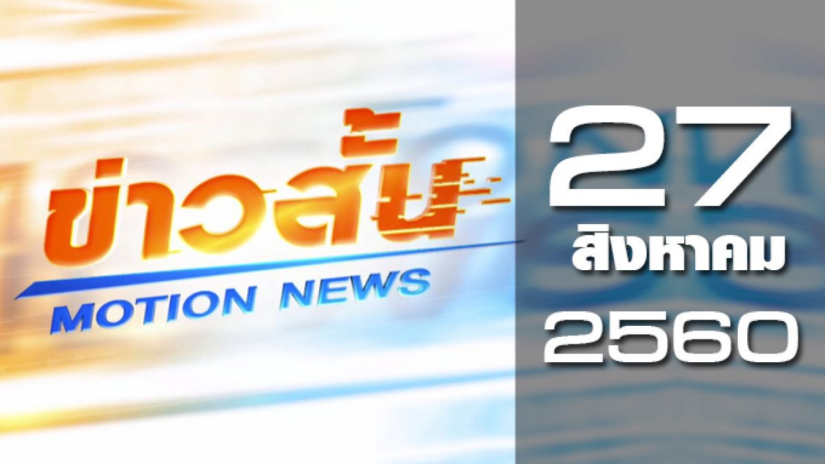 ข่าวสั้น Motion News Break 1 27-08-60