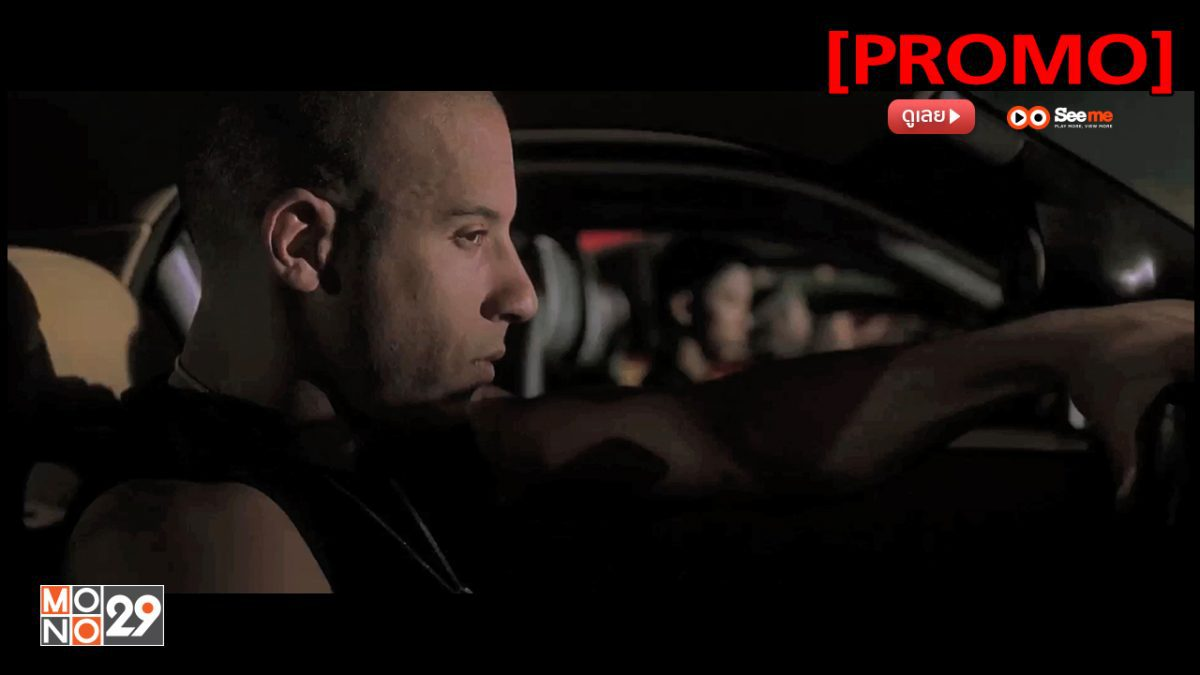 The Fast and the Furious เร็ว..แรงทะลุนรก [PROMO]