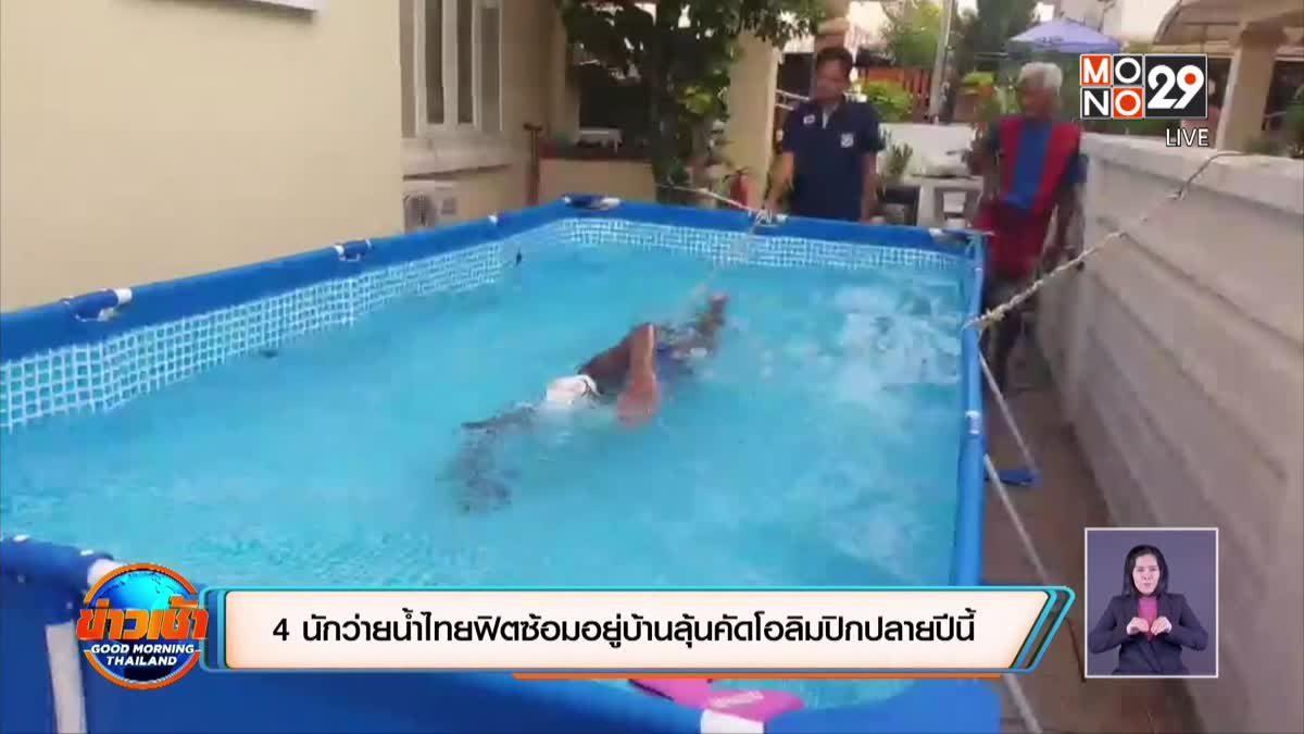 4 นักว่ายน้ำไทยฟิตซ้อมอยู่บ้านลุ้นคัดโอลิมปิกปลายปีนี้
