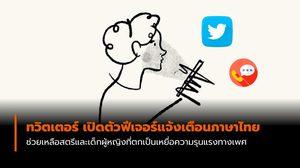 ทวิตเตอร์ เปิดตัวฟีเจอร์แจ้งเตือนภาษาไทย ช่วยเหลือผู้ตกเป็นเหยื่อความรุนแรงทางเพศ