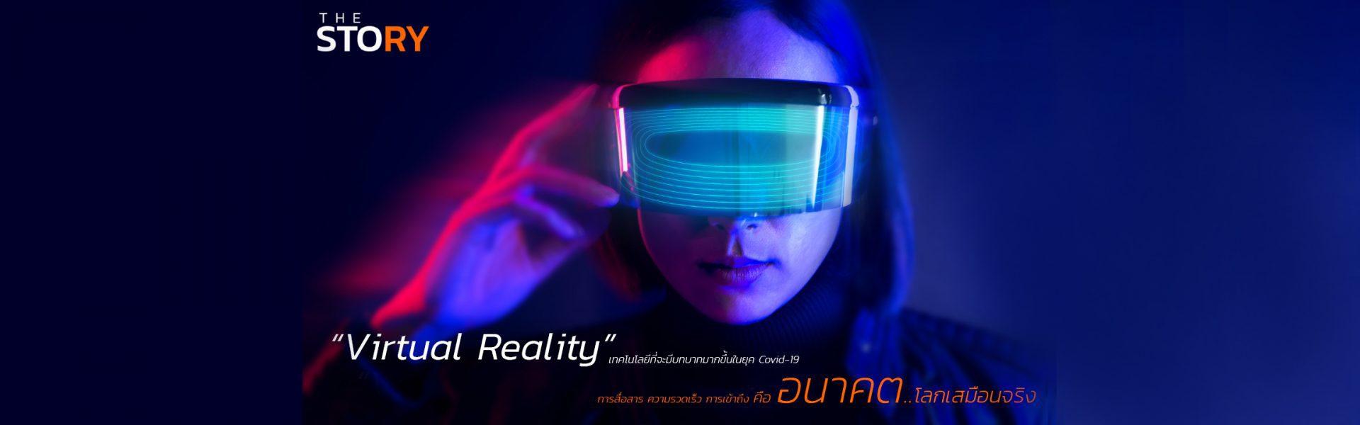 Virtual Reality อนาคต..โลกเสมือนจริง l THE STORY เทคโนโลยีที่จะมีบทบาทมากขึ้นในยุค Covid-19 และอนาคต